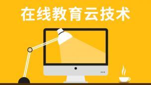 在线教育云计算技术(EduSoho教育云)