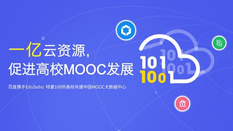 百度携手EduSoho,特邀100所高校共建MOOC大数据中心