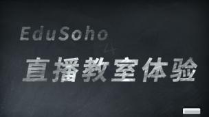 EduSoho直播教室演示