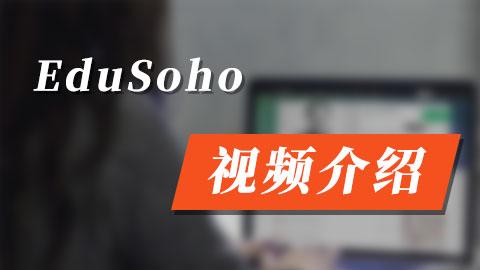 EduSoho视频介绍